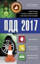 ПДД 2017. Новая таблица штрафов с комментариями и цветными иллюстрациями по состоянию на 01.06.2017